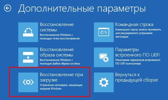 Пункт «Восстановление при загрузке» в окне «Дополнительные параметры»