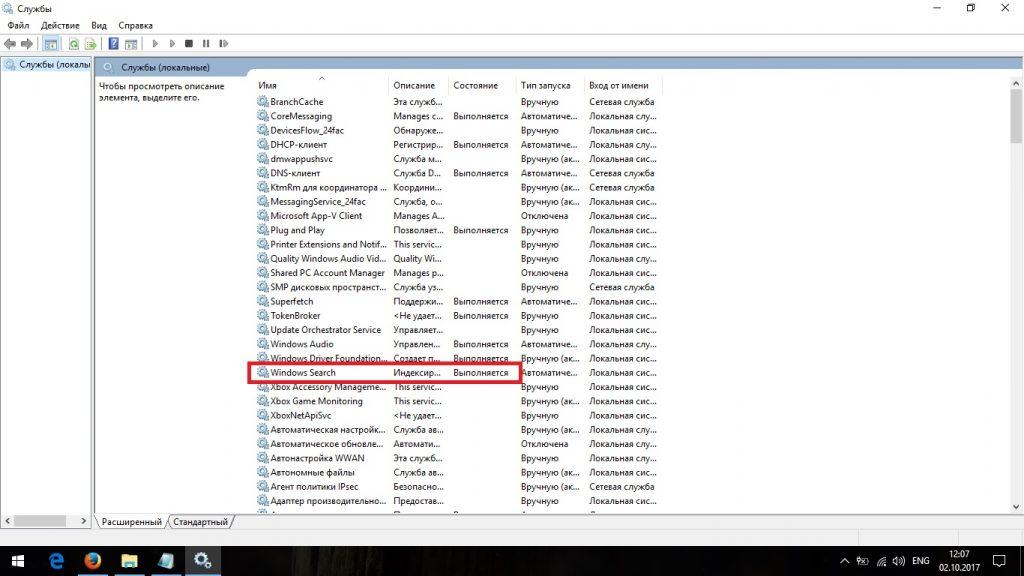 Windows Search в списке служб