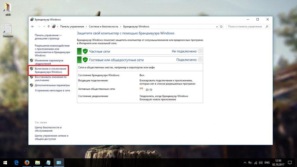 Кнопка «Включение и отключение брандмауэра Windows»