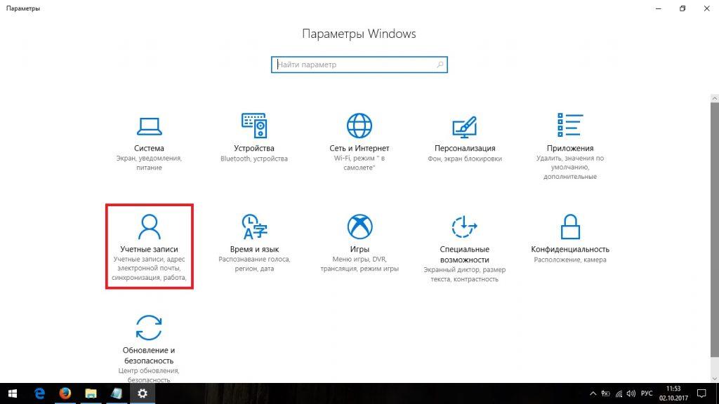 Раздел «Учётные записи» в параметрах Windows