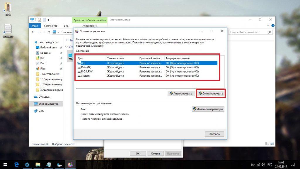 Кнопка «Оптимизировать» в окне «Оптимизация дисков»