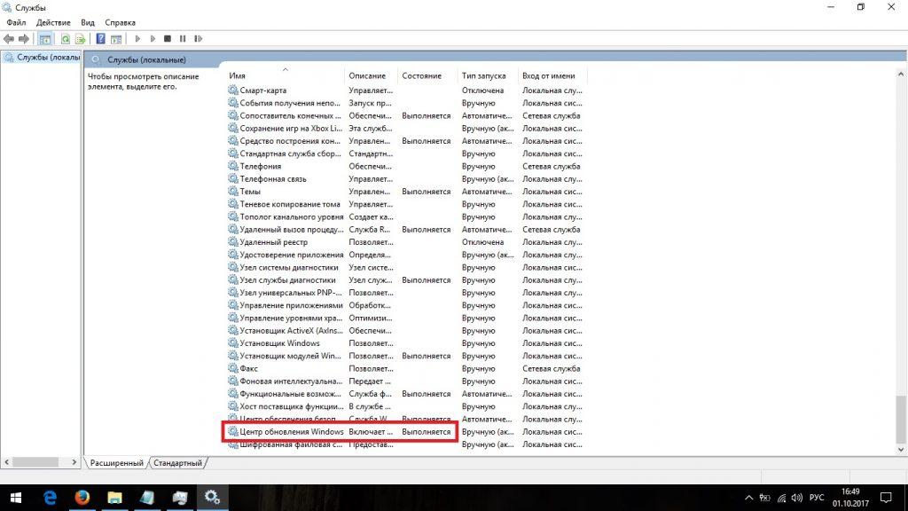 «Центр обновления Windows» в списке служб