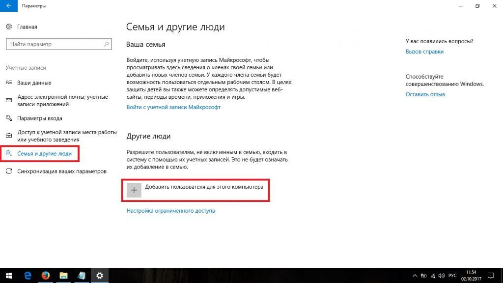 Кнопка «Добавить пользователя для этого компьютера» во вкладке «Семья и другие люди»