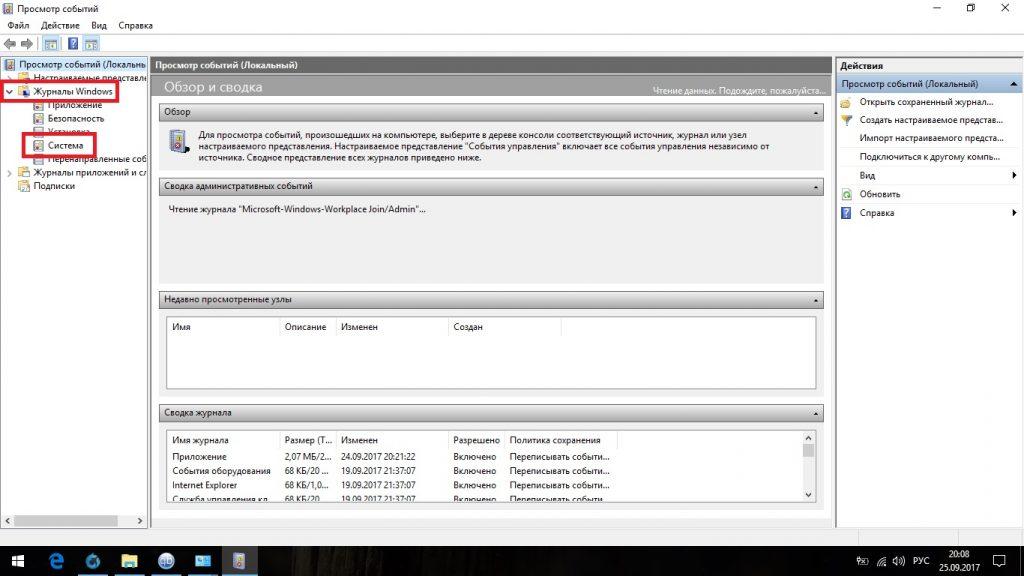 Журнал «Система» в подпункте «Журналы Windows»