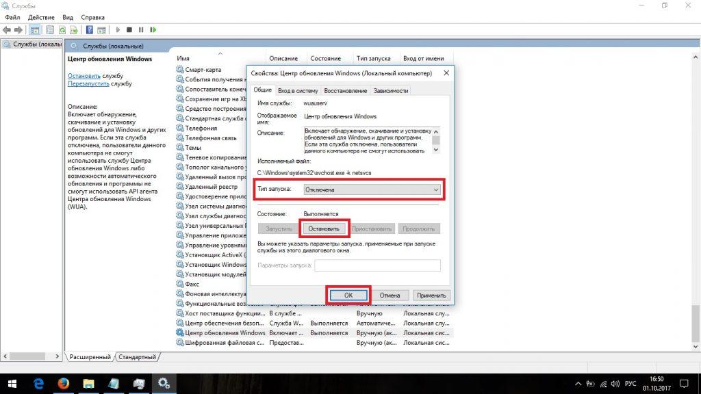 Отключение службы «Центр обновления Windows»