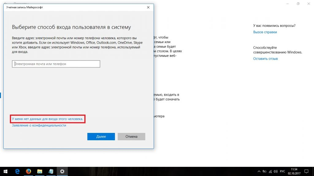 Кнопка «У меня нет данных для входа этого человека» в окне «Учётная запись Майкрософт»