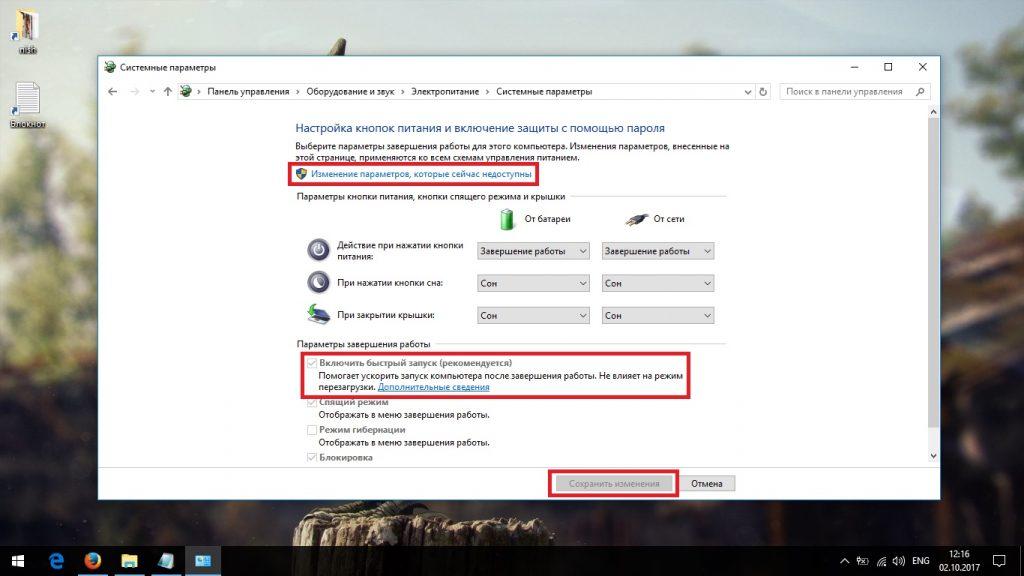 Надпись «Изменение параметров, которые сейчас недоступны» в окне «Системные параметры»