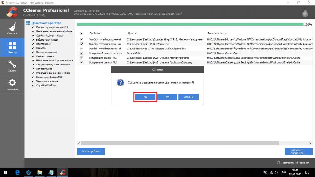 Сохранение резервных копий реестра в CCleaner