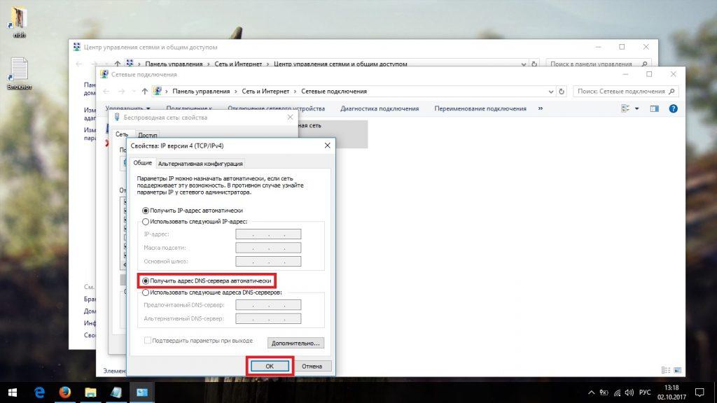 Включение автоматического получения адреса DNS-сервера