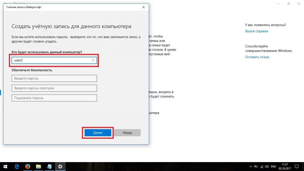 Создание новой учётной записи Windows