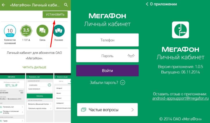 Авторизация в приложении «Мегафон»