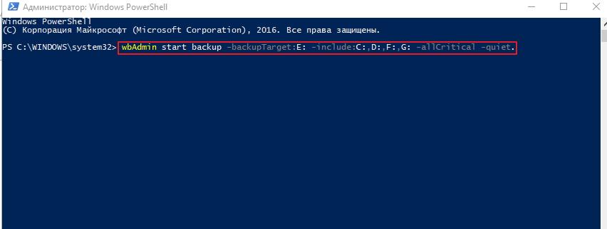 Консоль администратора командной строки с введённой командой wbAdmin start backup -backupTarget:E: -include:C:,D:,F:,G: -allCritical -quiet