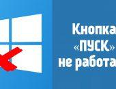кнопка пуск не нажимается windows 10