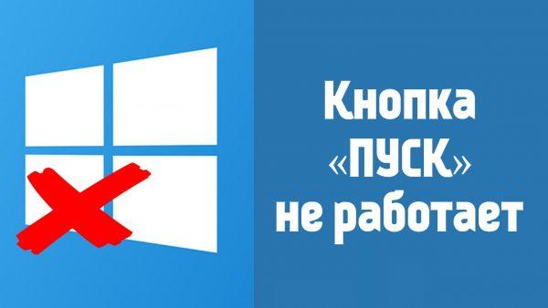 Что делать, если отказала кнопка «Пуск» в Windows 10