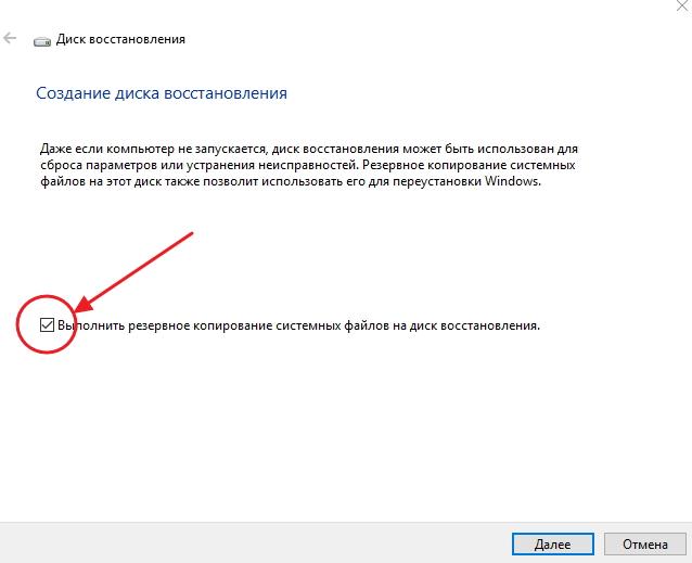 Панель «Диск восстановления» и опция «Выполнить резервное копирование системных файлов на диск восстановления»
