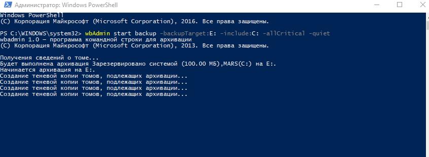 Процесс создания резервной копии файлов в консоли командной строки