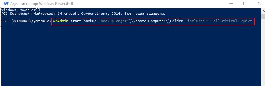 Консоль администратора командной строки с введённой командой wbAdmin start backup -backupTarget:\\Remote_Computer\\Folder -include:C: -allCritical –quiet