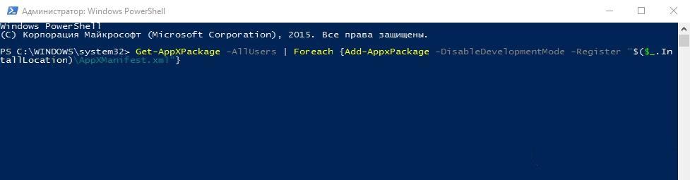 Отладка главного меню Windows 10 через PowerShell с командной строки