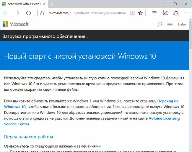 Переход на сайт Microsoft для загрузки Refresh Tool