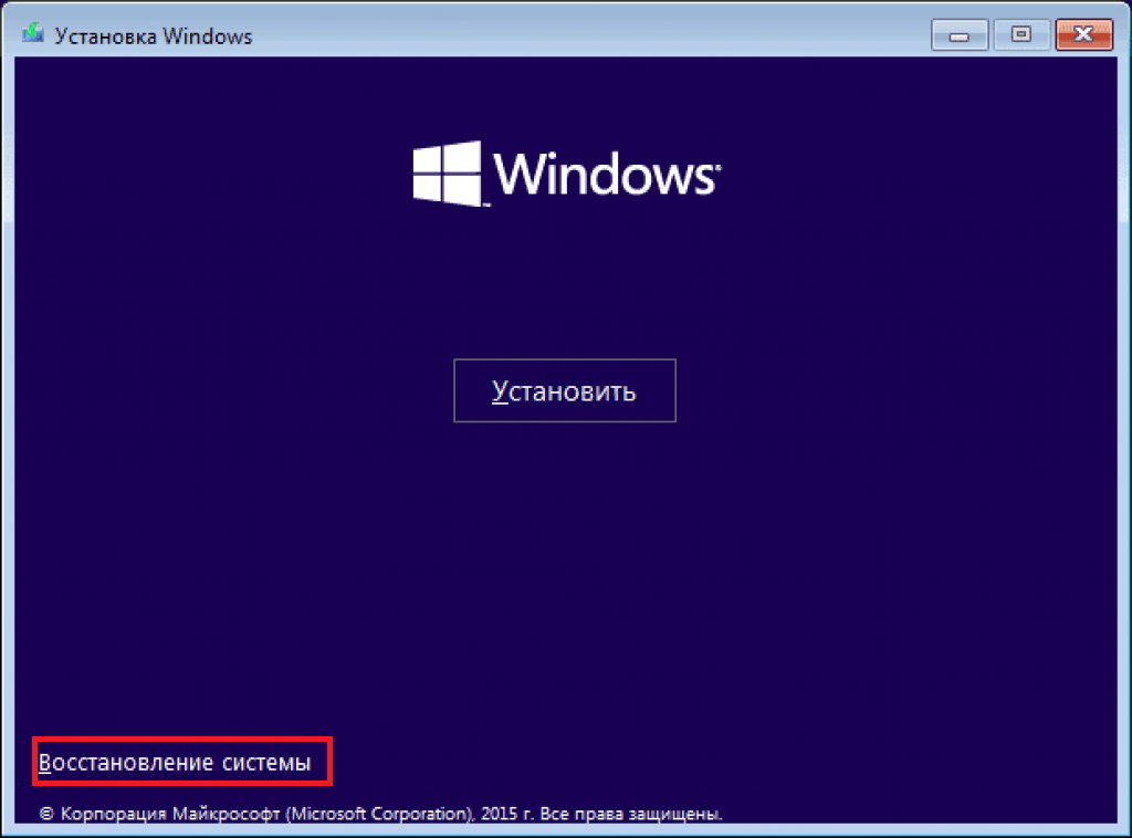 Окно «Установка Windows 10»