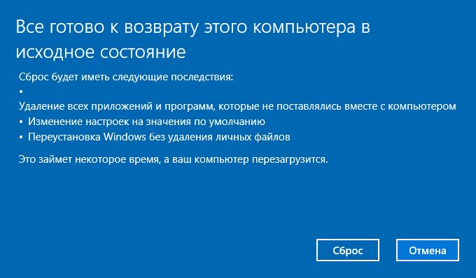 Подтверждение сброса Windows 10