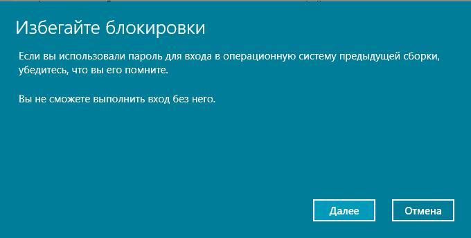 Повторное подтверждение отката Windows 10