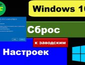 сброс Windows
