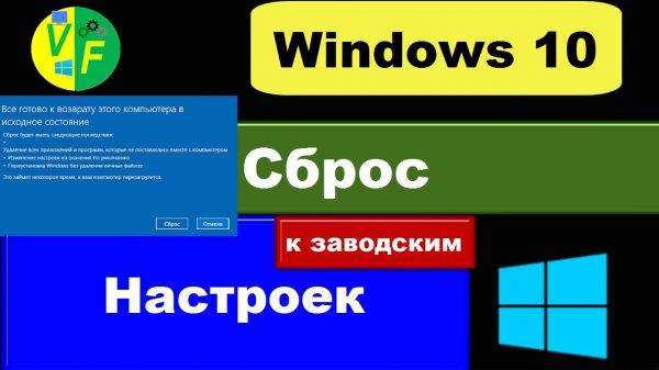 Как сбросить, откатить Windows 10 к прежним настройкам