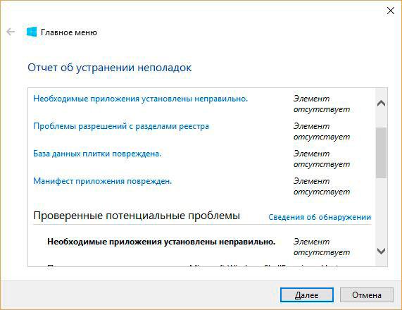 Отчёт об исправленных проблемах с главным меню Windows 10