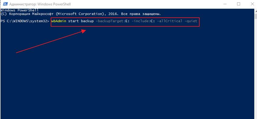 Консоль администратора командной строки с введённой командой wbAdmin start backup -backupTarget:E: -include:C: -allCritical -quiet