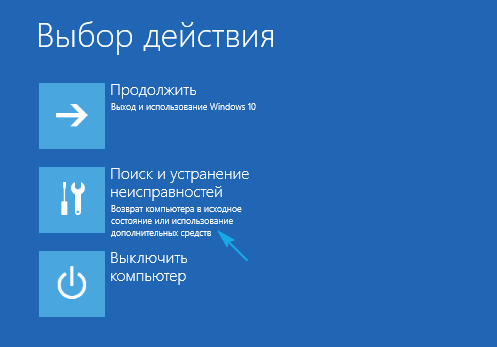 Варианты загрузочного меню Windows 10