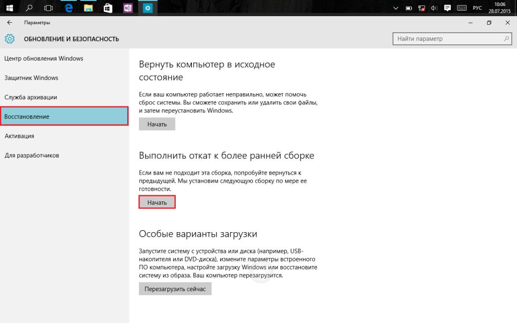 Вход в меню откатов Windows 10