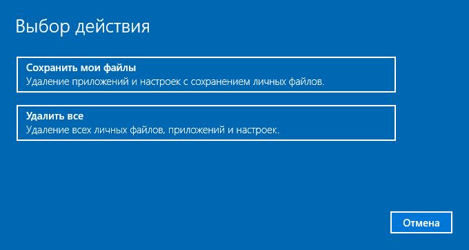 Выбор варианта сброса Windows 10