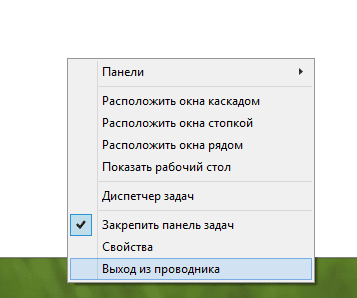 Выход из проводника Windows 10