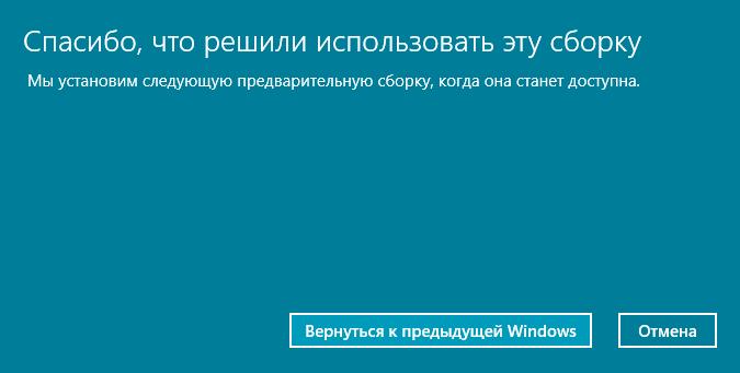 Запуск отката Windows 10