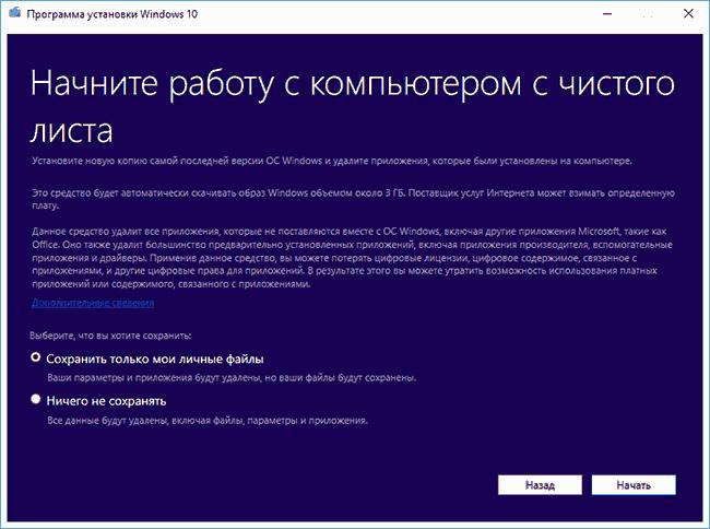 Запуск утилиты сброса Windows 10