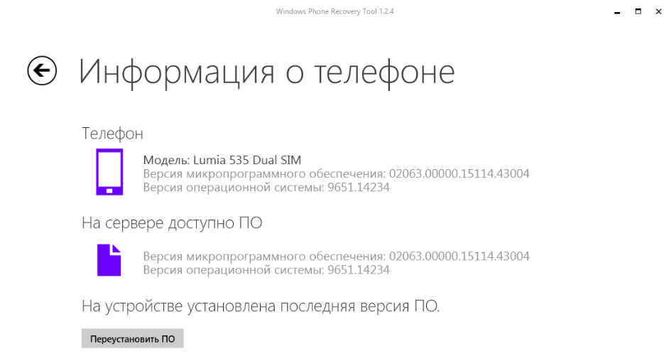Информация о телефоне в Windows Phone Recovery Tool
