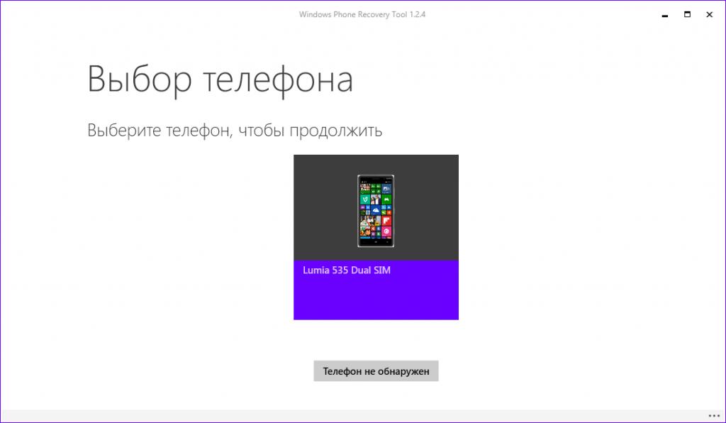 Окно программы Windows Phone Recovery Tool с отображением подключенных устройств
