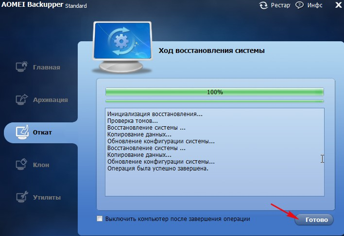 Ход восстановления Windows 10 в Aomei Backupper