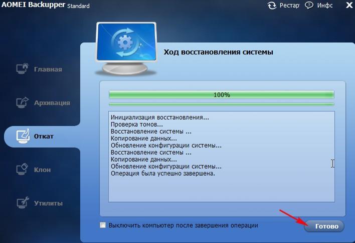 Ход восстановления Windows 10 в Aomei Backupper