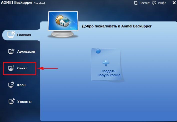 Вкладка «Откат» в программе Aomei Backupper