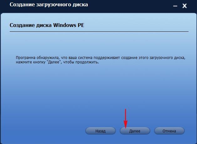 Кнопка «Далее» в окне «Создание диска Windows РЕ» в Aomei Backupper