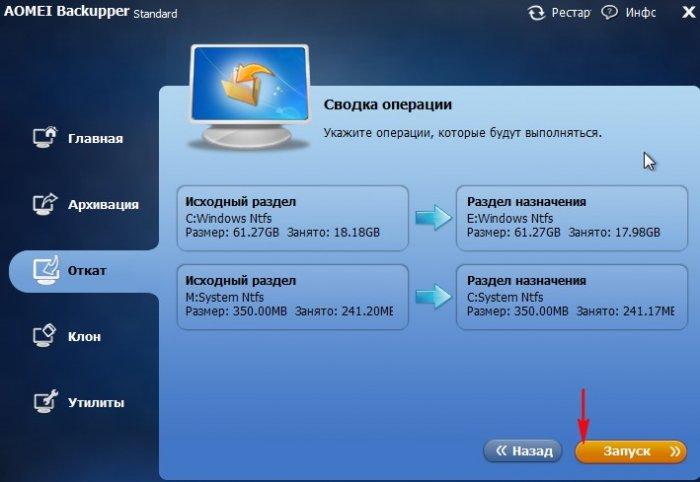 Кнопка «Запуск» во вкладке «Откат» в программе Aomei Backupper