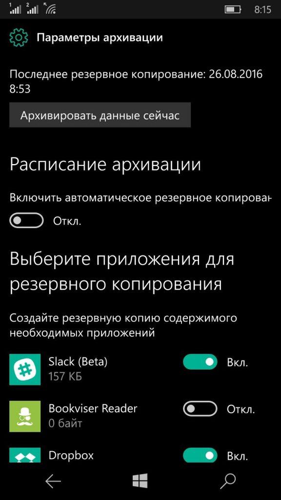Расширенная настройка копирования данных в OneDrive