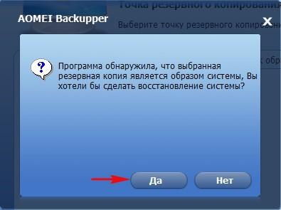 Сообщение-запрос Windows Aomei Backupper о запуске отката
