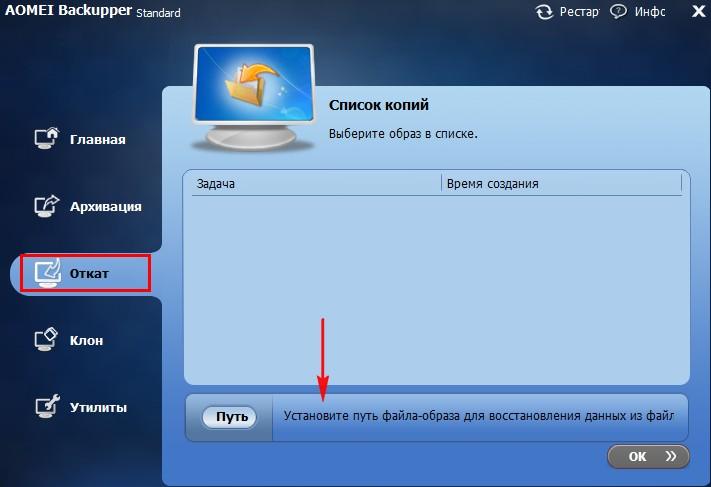 Указание пути к файлу архивной копии Windows 10 в Aomei