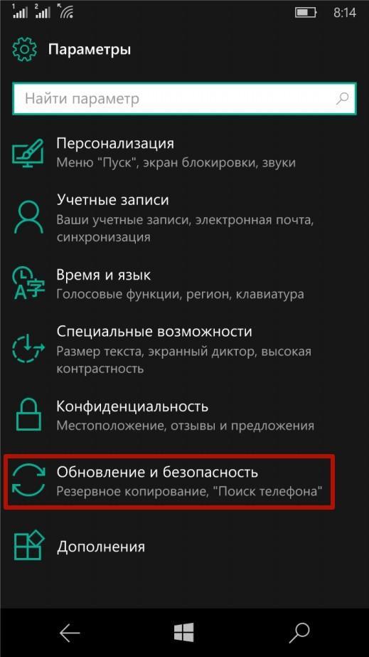Пункт «Обновление и безопасность» в Windows 10 Mobile