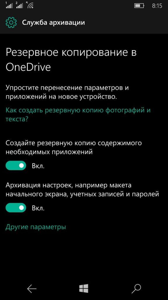 Настройки службы архивации Windows 10 Mobile