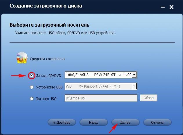 Выбор флешки или DVD для начала записи носителя Windows 10 в Aomei