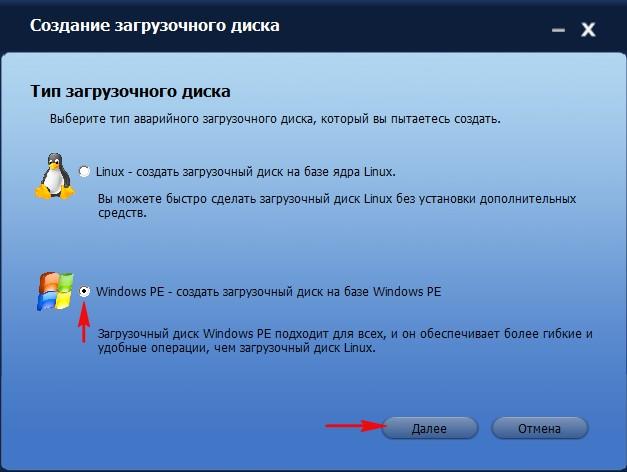 Выбор типа загрузочного носителя на основе Windows в Aomei